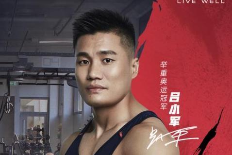 全能军神!奥运冠军吕小军成为GNC健安喜品牌代言人