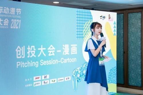 2021中国国际动漫节国际动漫游戏商务大会iABC-创投大会圆满收关