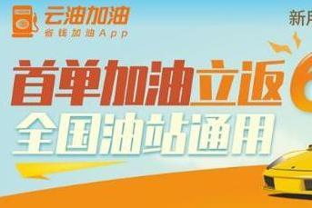 新能源车续航受热议 薛光林创办的云油加油让车主全国油站加油无忧