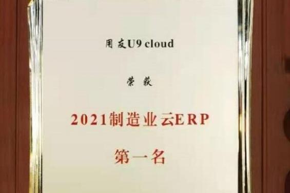 国之重器背后的数智力量,用友U9 cloud荣膺《2021制造业云ERP第一名》