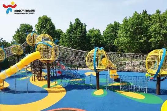 南京万德集团助力建成无动力儿童公园,引领行业发展
