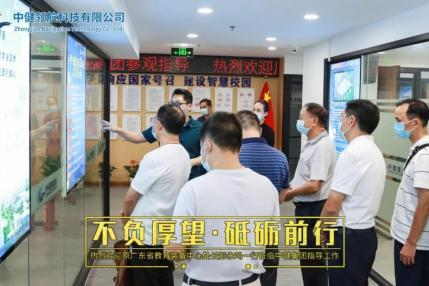 热烈欢迎原广东省教育装备中心处长彭永鸣一行莅临中健集团指导工作