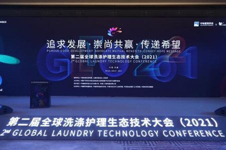 第二届全球洗涤护理生态技术大会推动洗涤、日化、纺织等多行业融合发展