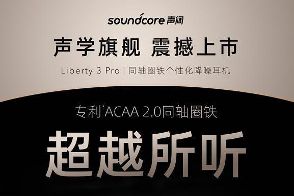 """专利ACAA 2.0同轴圈铁耳机""""声阔小金腔""""震撼发布,好声音超越所听"""