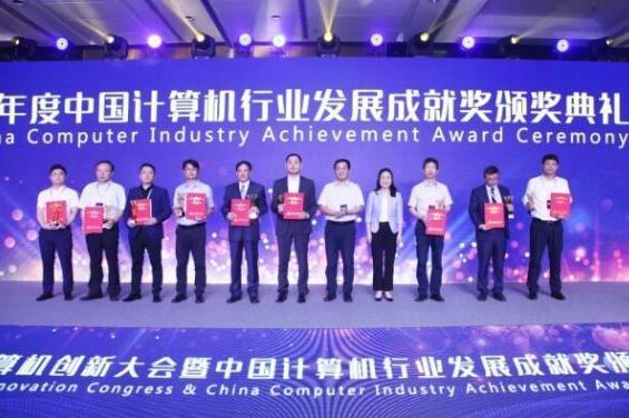 """远光软件荣获""""2021中国能源领域数字化技术应用行业发展成就奖"""""""