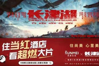 尚美生活X《长津湖》免费送票 成就国庆最强档大片 票房正式突破35亿