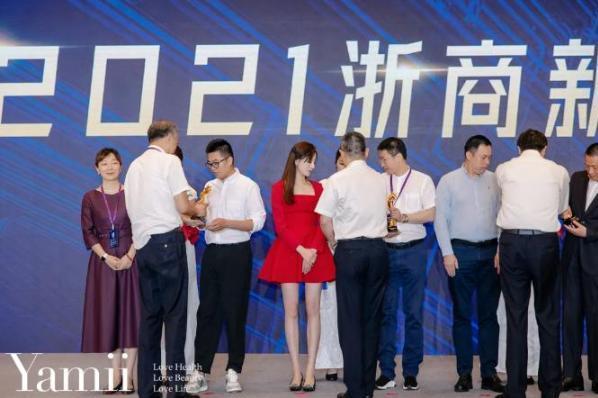 """YAMII:社交新消费代表企业华壹集团荣获""""2021浙商新领军者""""称号!"""