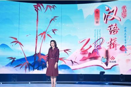 """第二十届""""汉语桥""""世界大学生中文比赛拉开帷幕全球30强会聚云端"""