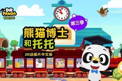 全网齐发,《熊猫博士和托托》动画片第三季即将上线