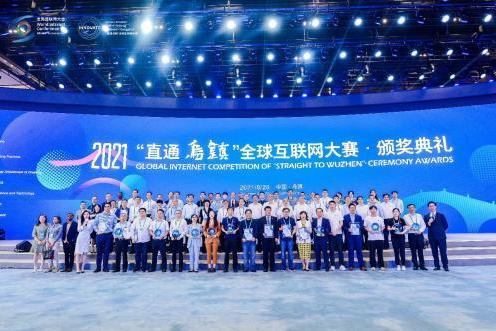 """鏖战中外选手,数势科技夺2021""""直通乌镇""""决赛大奖"""
