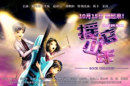 少儿励志音乐主题电影《摇滚少年之全民乐队》定档10月15日!