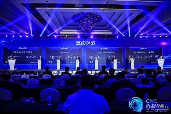 CIVC大会圆满成功,赋能智能网联汽车产业高质量发展