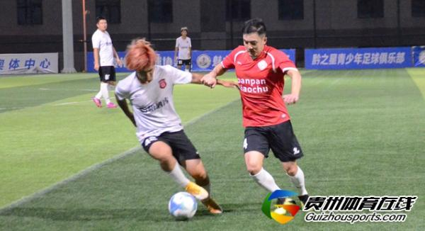 潘潘小厨0-1黔悟酒库 刘彦庭打进全场唯一进球