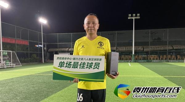 贵阳市八人制足球乙级联赛 蹴鞠1-4腾辉泰市政