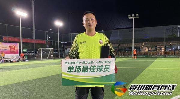 贵阳市八人制足球乙级联赛 黔西Mei文化6-6茅台王子ofc