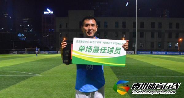 金海绿化2-0阜康堂 方力取得进球