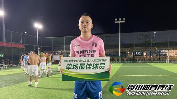 贵阳市企事业单位八人制 天天FC2-6鼎欣前程