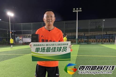 贵阳市八人制足球乙级联赛 赤麟FC2-2贵阳奥体中心