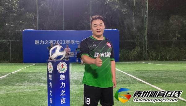 魅力之夜2021赛季7人制足球夏季联赛 黔锋5-2恒信德远
