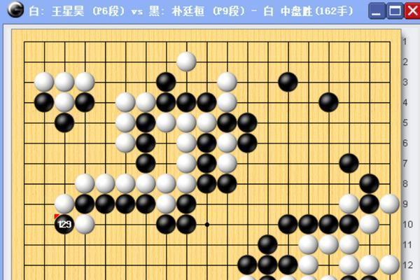 王星昊弈城磨剑世冠为砥 胜率五五开朴廷桓投子认输
