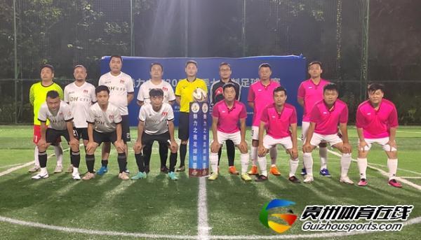 魅力之夜2021赛季7人制足球夏季联赛 至尊豪迈卫浴5-6伙伴
