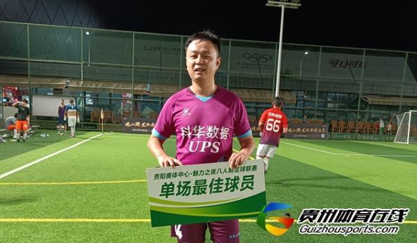 贵阳市企事业单位八人制 諾克设计女队4-2贵阳TI商会