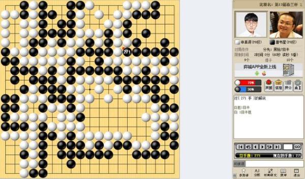 官子失误唐韦星1/4子小败 春兰杯决赛申真谞先胜