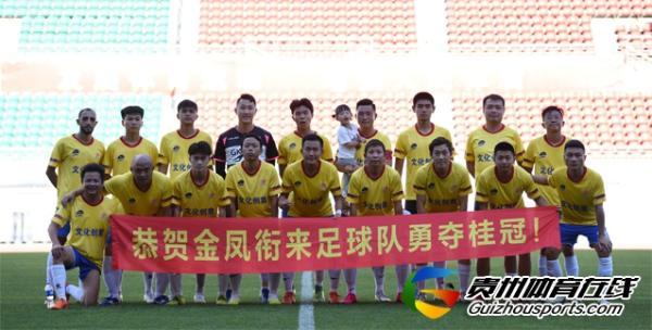 金凤衔来7-6绿茵兄弟2008 刘为鹏打进七球