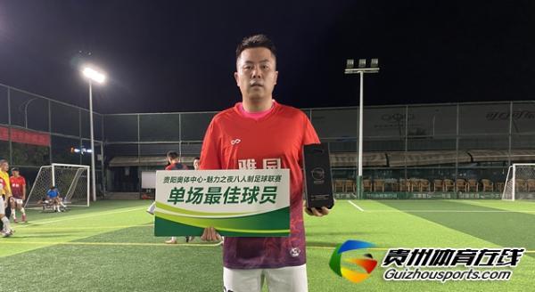 贵阳市企事业单位八人制 藤酿·黔灵FC0-1雅园·红色希望