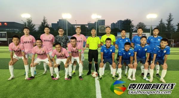 贵阳市企事业单位八人制 南国雪狼1-3贵阳皇马球迷协会