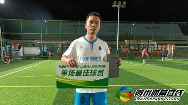 贵阳市企事业单位八人制 老友记0-1金华园恒禹顺