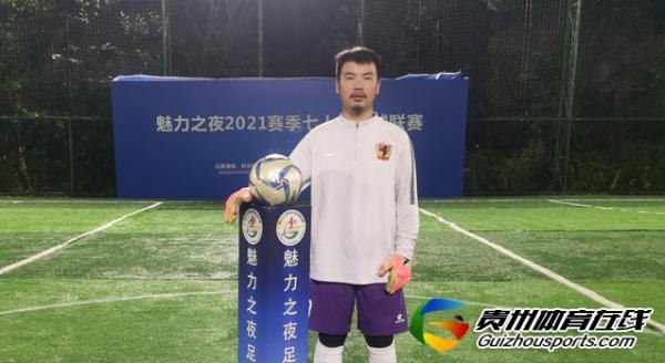 魅力之夜2021赛季7人制足球夏季联赛 云上未来6-6生活家装饰J7