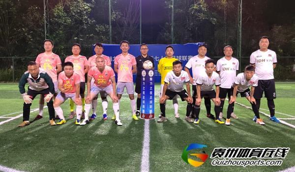 魅力之夜2021赛季7人制足球夏季联赛 FS2-8至尊豪迈卫浴
