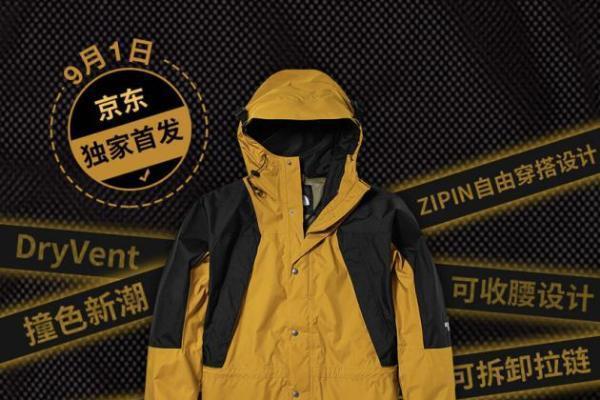 北面ICON新品冲锋衣9月1日重磅上线京东运动 买就送户外定制杯