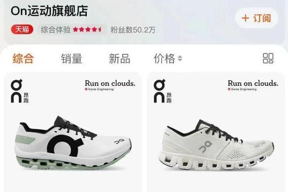 """毛利率高过耐克阿迪,""""跑步上场""""的瑞士运动品牌On昂跑能玩转中国市场吗?"""