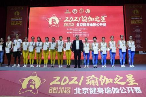 2021年北京健身瑜伽公开赛成功举办,龙采体育集团大力推广健身瑜伽项目