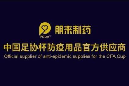 北京朋来制药成为中国足协杯防疫用品官方供应商