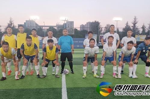 贵阳市企事业单位八人制 藤酿·黔灵FC4-1南国雪狼