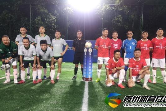 魅力之夜2021赛季7人制足球夏季联赛 黔锋5-4蓝翼
