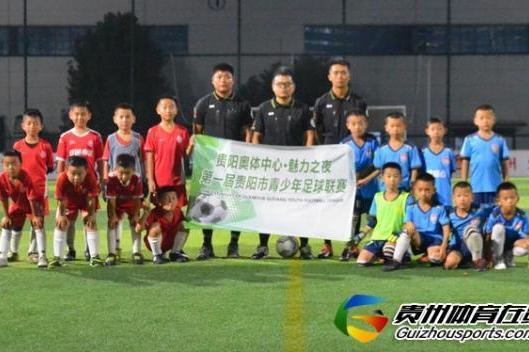 贵阳市青少年足球联赛 耀辉11-1红色希望
