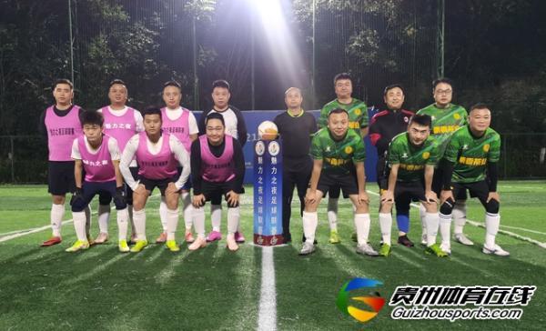 魅力之夜第10届7人制足球丁级联赛 风升FC2-3糊涂·品酱