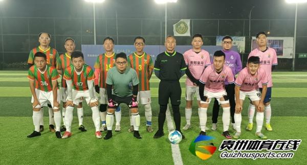 贵阳市企事业单位八人制 贵阳皇马球迷协会2-8天天FC