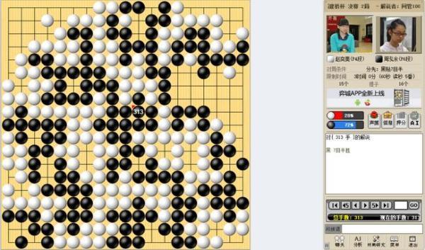 建桥杯决赛第二局赵奕斐痛失好局 周泓余2比0夺冠