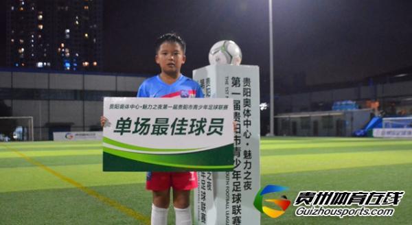 贵阳市青少年足球联赛 赤麟FC6-3贵州追风小将