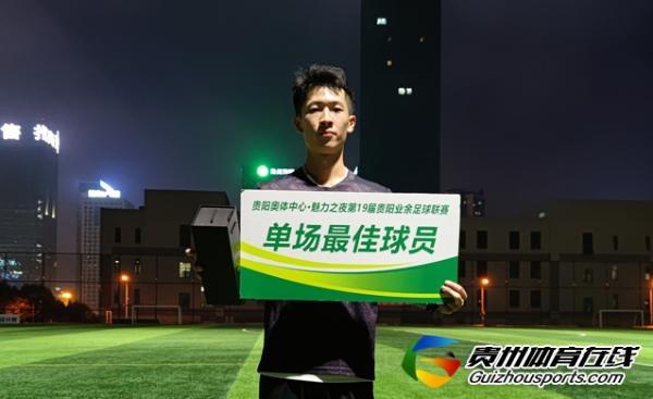 洛平0-6黔魂球迷联盟 冷霄忆上演帽子戏法
