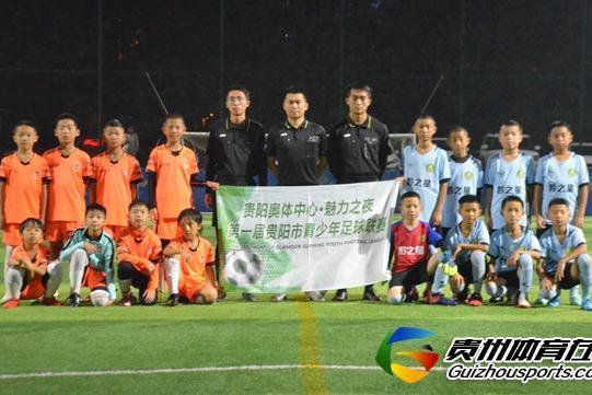 贵阳市青少年足球联赛 贵阳葫芦风队6-1黔之星U10
