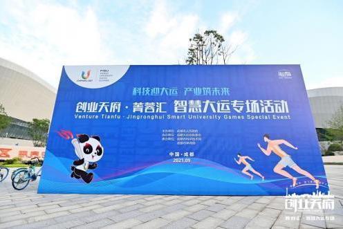 华风爱科受邀出席智慧大运专场活动,气象服务创新亮相!