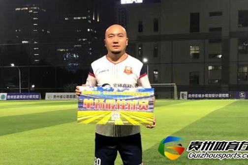胜成物流·黔锋1-3宏桥乐友 王永佳梅开二度