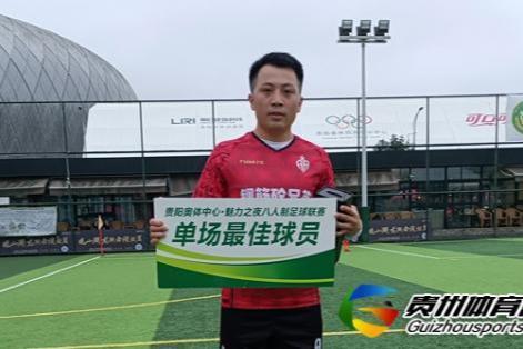 贵阳市八人制足球乙级联赛 零距离1-2钢筋砼兄弟
