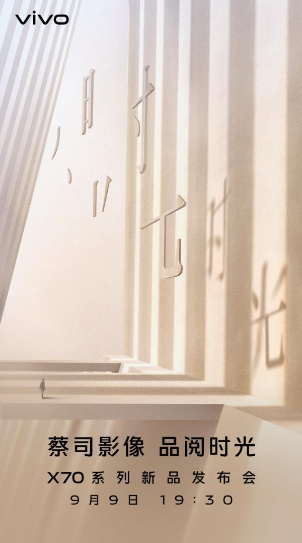 vivo X70系列官宣:9月9日发布 真机公布